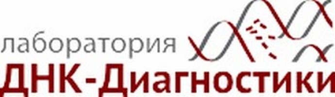 ООО МЦ «Лаборатория ДНК-Диагностики»