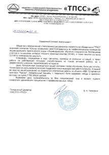 Благодарственное письмо обучение ООО РСО ТПСС