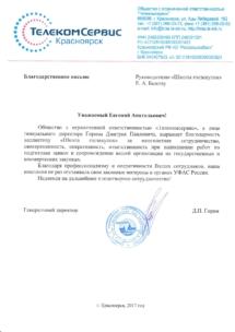 Благодарственное письмо сопровождение Телекомсервис