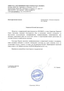 Благодарственное письмо обучение ООО Респект