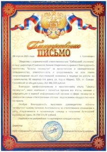 Благодарственное письмо ООО Сибирский Строитель